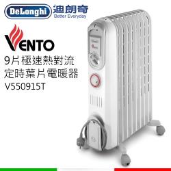義大利DeLonghi迪朗奇VENTO系列九片式極速熱對流定時電暖器 V550915T