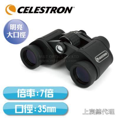 CELESTRON UPCLOSE G2 7X35 Porro 大口徑雙筒望遠鏡(總代理公
