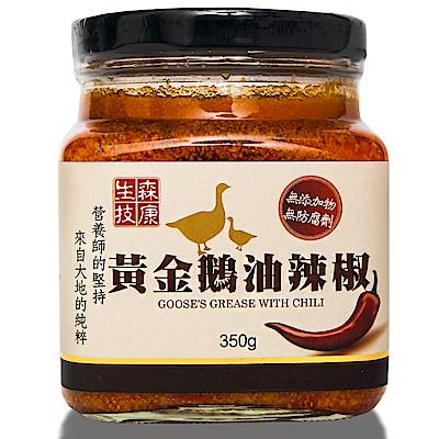 森康生技 黃金鵝油辣椒(350g)
