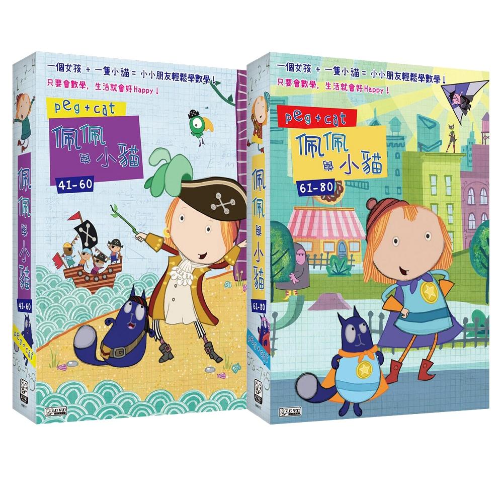 佩佩與小貓 (3+4) 41~80集 DVD