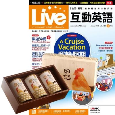 Live互動英語朗讀CD版 (1年12期) 贈 田記純雞肉酥禮盒 (200g/3罐入)