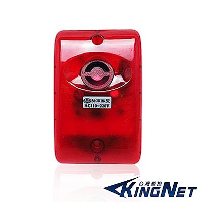 KINGNET 聲光喇叭 防盜專用蜂鳴器 保全 防雨防撞 紅光警報 高分貝喇叭
