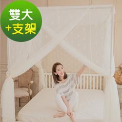 凱蕾絲帝-台灣製造-加長加高針織蚊帳+不鏽鋼支架-米白180*200*200公分開三門