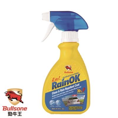 Bullsone-勁牛王-玻璃清潔 / 撥水噴劑(2合1)