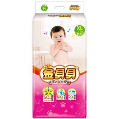 頂級金貝貝棉柔透氣紙尿褲XL(44片*4包) /箱