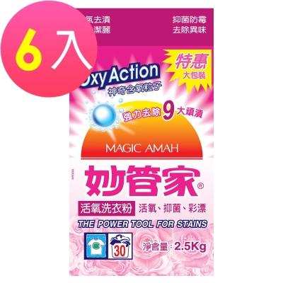 妙管家-活氧抑菌洗衣粉2.5Kg(6入/箱)