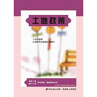 土地政策( 6 版)