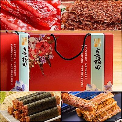 喜福田 海陸綜合肉乾4入組禮盒