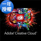 Adobe Creative Cloud for teams 企業雲端授權版