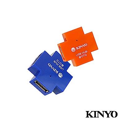 【KINYO】 USB2.0集線器 (HUB-17)
