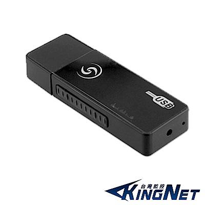 KINGNET-隨身碟USB型 針孔攝錄影機 送8G 針孔密錄器