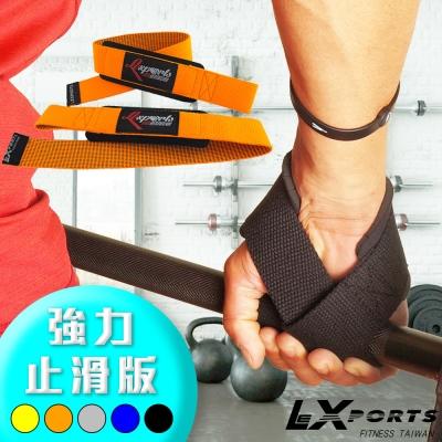 LEXPORTS 專業重磅健身高拉力帶(強力止滑版)
