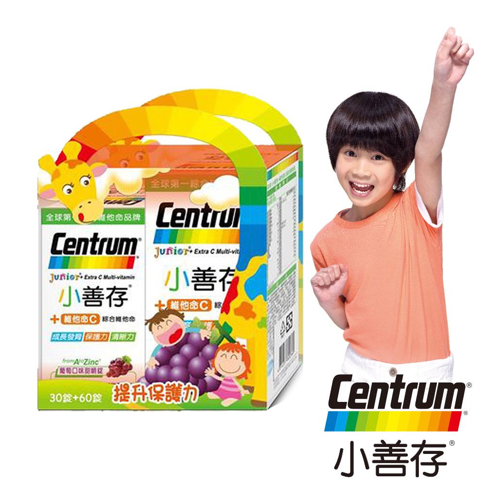 小善存 +維他命C甜嚼錠葡萄口味禮盒(共90錠)