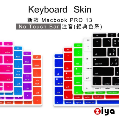 ZIYA Macbook Pro13 No Touch Bar 鍵盤膜注音經典色系
