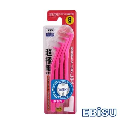 日本EBiSU L型牙間刷8入-1號(SSS)
