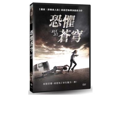 恐懼蒼穹-DVD