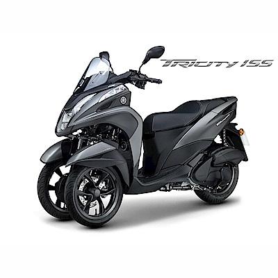 (無卡分期-18期)YAMAHA 山葉機車Trycity 155 ABS 騎動三輪時代2018