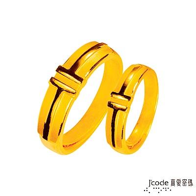 J'code真愛密碼 最美的約定黃金成對戒指