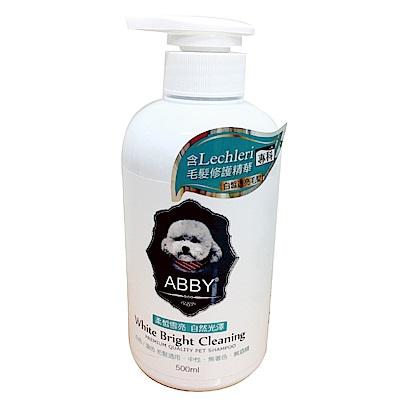 doter-寵愛物語 ABBY寵物洗毛精-白皙透亮  500 ml