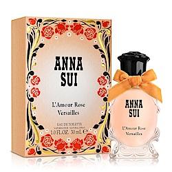 Anna Sui 安娜蘇 凡爾賽玫瑰女性淡香水30ml