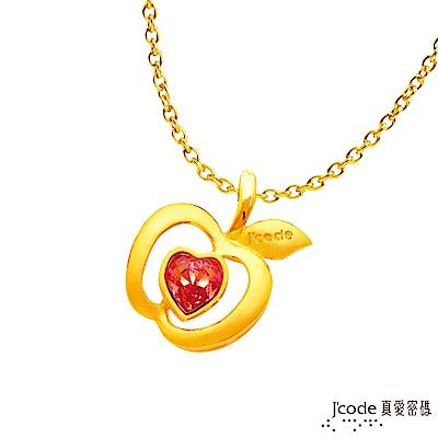 J code真愛密碼金飾 心蘋果黃金/水晶墜子 送項鍊