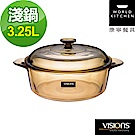 美國康寧 Visions晶彩透明鍋雙耳-3.2L