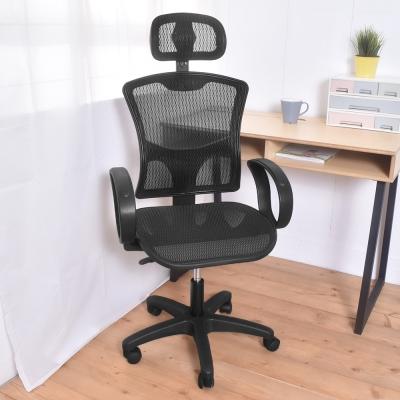 凱堡 高背頭枕D型扶手全網透氣電腦椅/辦公椅