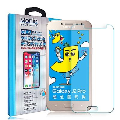MONIA Samsung Galaxy J2 Pro 日本頂級疏水疏油9H鋼化...