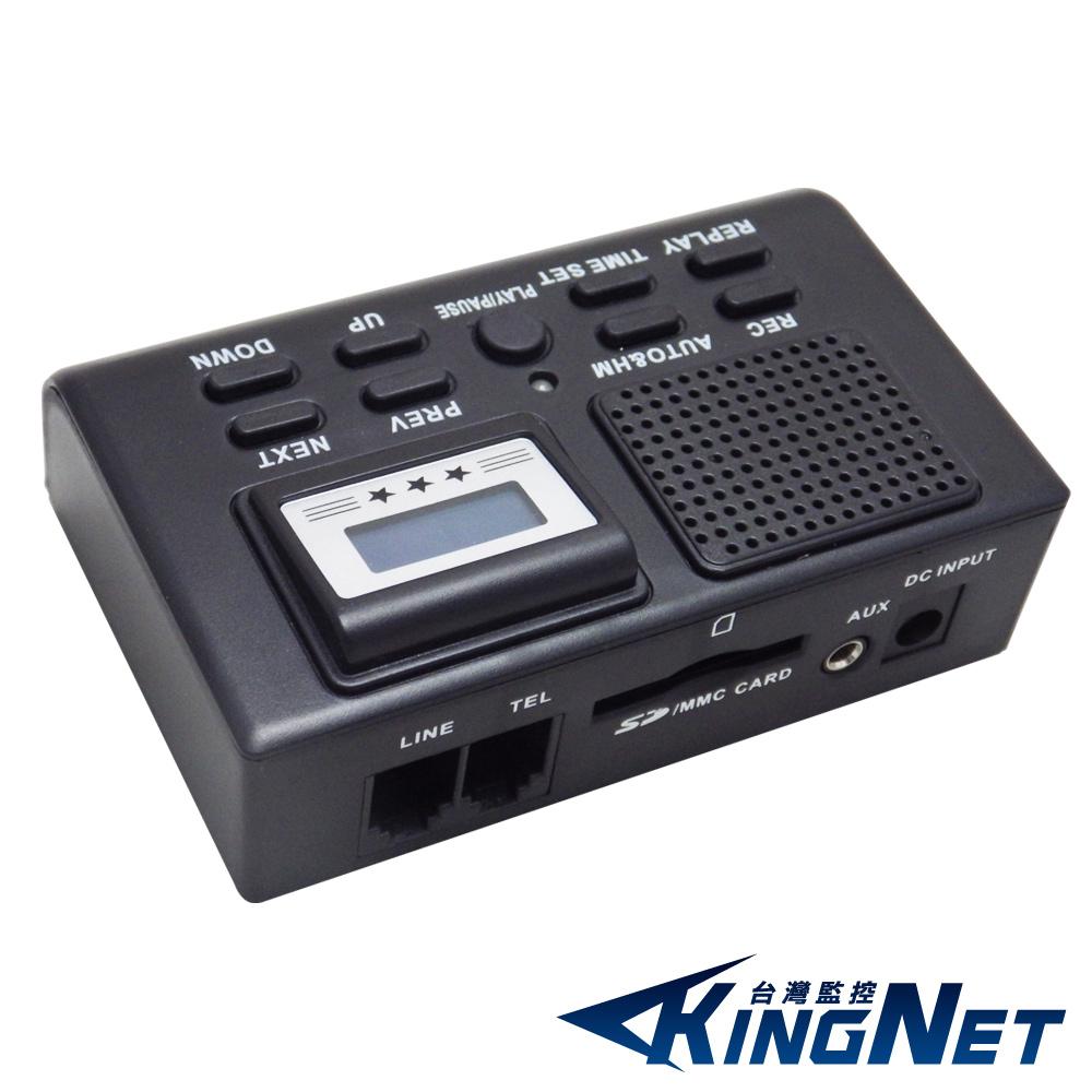 KINGNET - 1路電話錄音盒 插卡式免主機 來電自動錄音 錄音機 錄音設備
