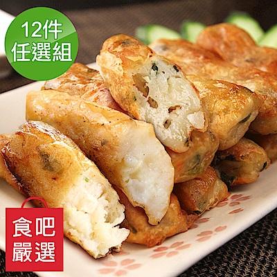 【食吧嚴選】招牌海鮮綜合卷12件任選組