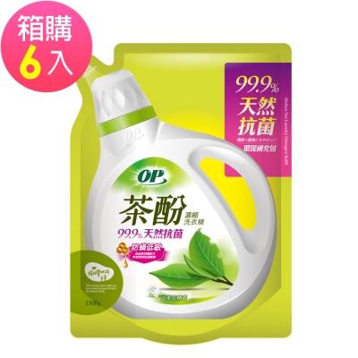 OP 茶酚天然抗菌濃縮洗衣精補充包 防蹣低敏1500mlx6包