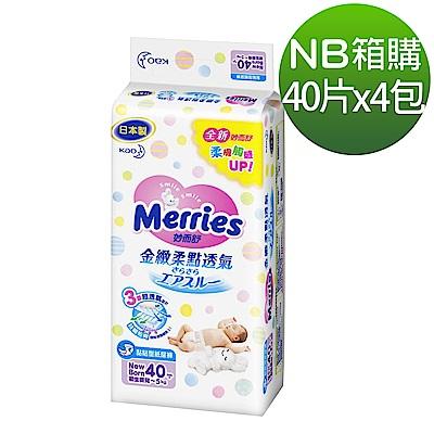 妙而舒 金緻柔點透氣紙尿褲(NB) (40片X4包/箱購)