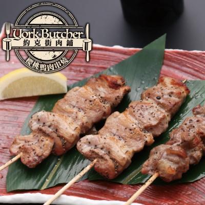 約克街肉鋪 櫻桃鴨肉串20支  (25g+-10%/支)