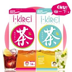 【i-KiREi】美人茶/食策代謝綠茶
