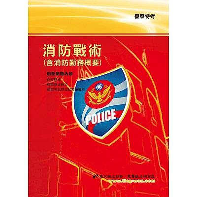消防戰術(含消防勤務概要)(9版)