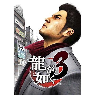 (預購)人中之龍 3-- PS4  亞洲 中文版