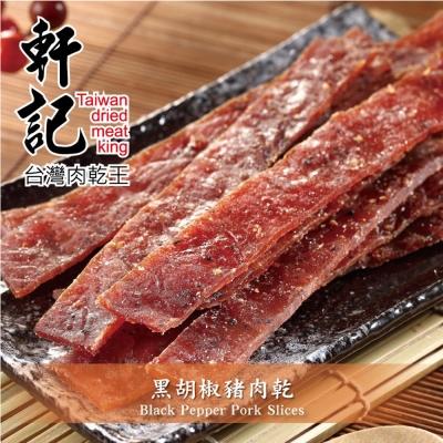 軒記 黑胡椒豬肉乾(180g)