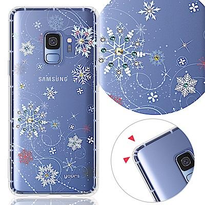 YOURS 三星 Galaxy S9 奧地利彩鑽防摔手機殼-雪戀