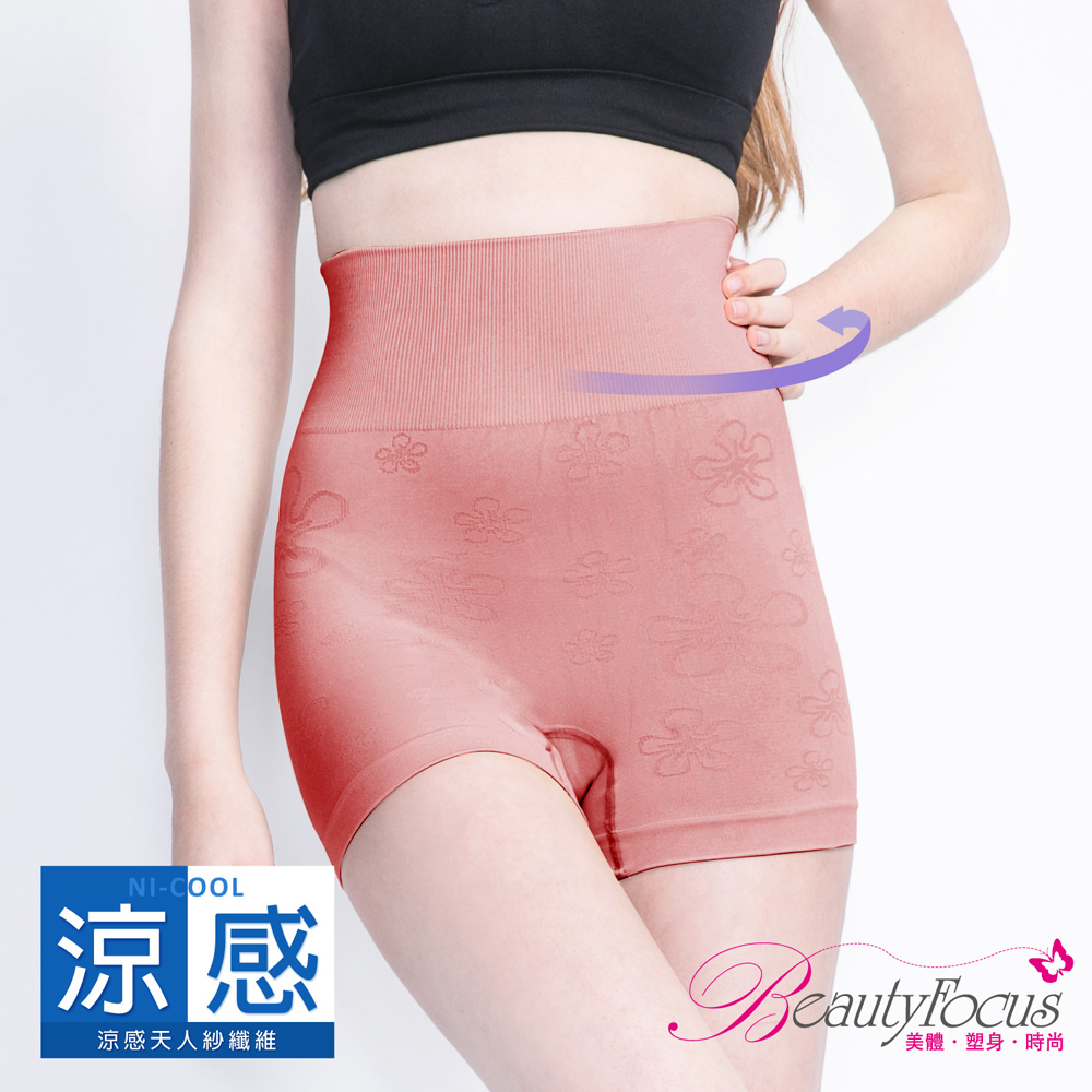 BeautyFocus 180D涼感高腰平口塑褲(莓紅)