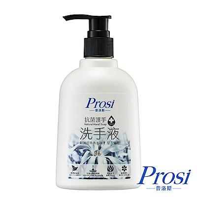 普洛斯Prosi抗菌護手洗手液230ml*1入(星玉蘭香氛)