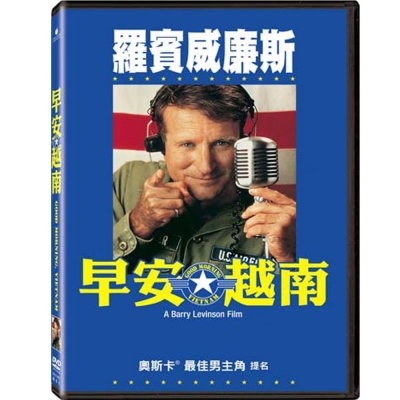 早安越南 Good Morning, Vietnam DVD