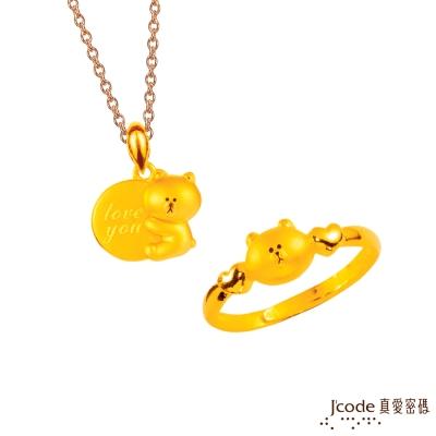 J'code真愛密碼 LINEE甜心熊大黃金戒指+熊大說愛你黃金墜子 送項鍊