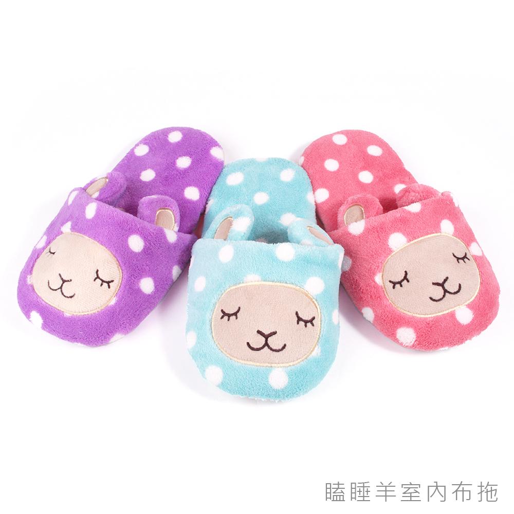 特價2入 可愛瞌睡羊室內布拖鞋