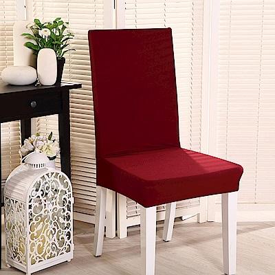 日創優品 超柔涼感高彈力素色椅套 -2入-酒紅色