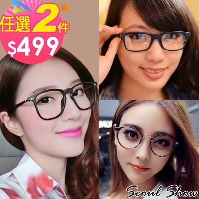 Seoul-Show-平光眼鏡穿搭造型鏡框-任2件