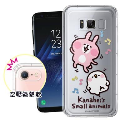官方授權 卡娜赫拉 Samsung Galaxy S8 透明彩繪空壓手機殼(妞妞...