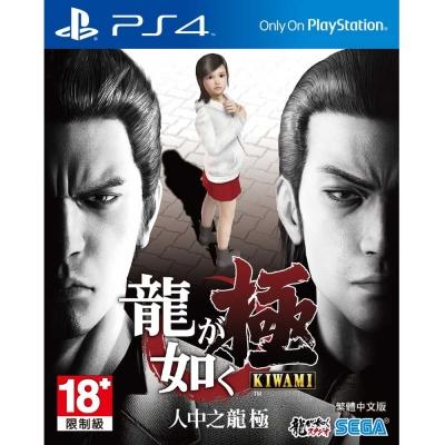 人中之龍 極 新價格版- PS4 亞洲 中文版(拆封無鑑賞期)