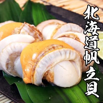 海鮮王 北海道熟凍帆立貝 *1包組250g ±10%/包(任選)