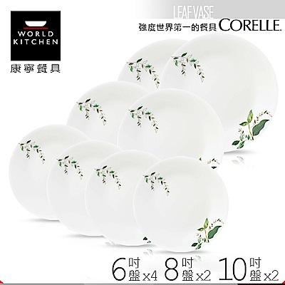 美國康寧 CORELLE 瓶中樹餐盤8件組(LF0801)