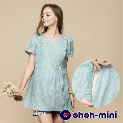 【ohoh-mini 孕婦裝】前胸壓摺荷葉孕哺上衣(兩色)